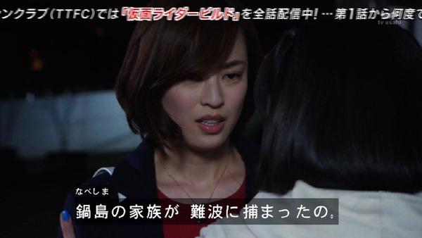 「仮面ライダービルド」28話 (12)