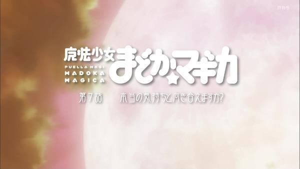 「まどか☆マギカ」7話感想 (18)