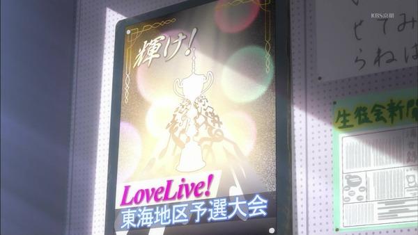 「ラブライブ! サンシャイン!!」2期 6話 (4)