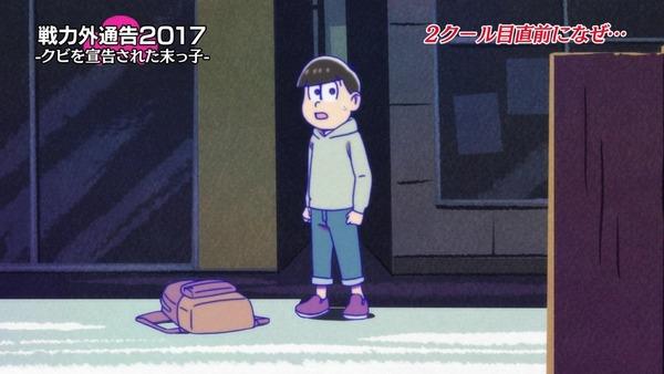 「おそ松さん」2期 13話 (58)
