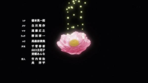 暁のヨナ (204)