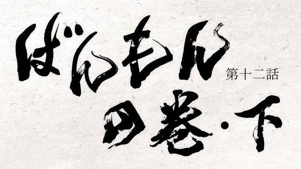 「どろろ」第12話 感想 (1)
