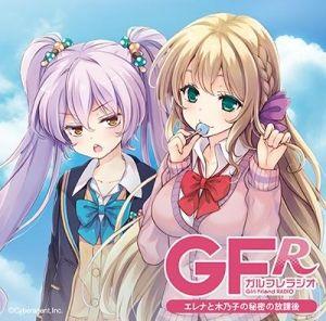 ラジオCD「ガルフレラジオ ~エレナと木乃子の秘密の放課後~」Vol.1
