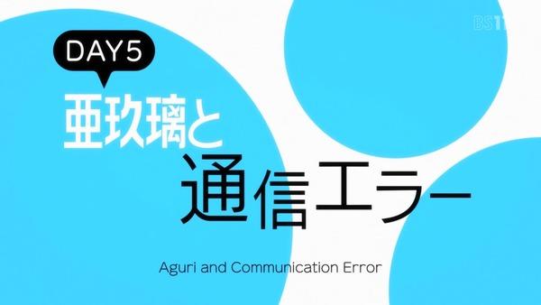 「ゲーマーズ!」5話 (2)