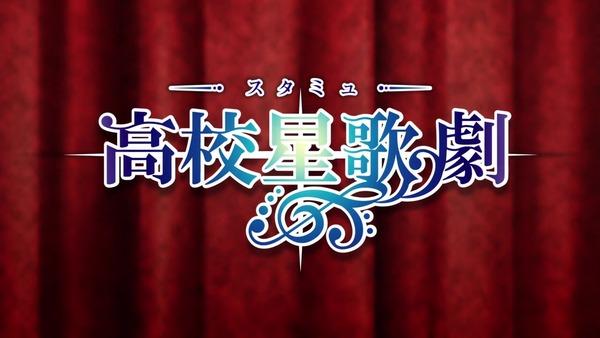 「スタミュ(第3期)」1話感想  (168)