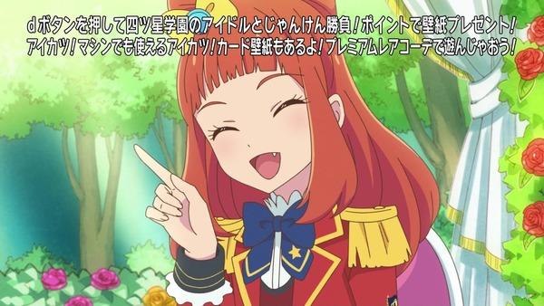 「アイカツスターズ!」第73話 (2)