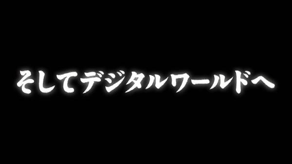 「デジモンアドベンチャー:」第2話感想 画像  (110)