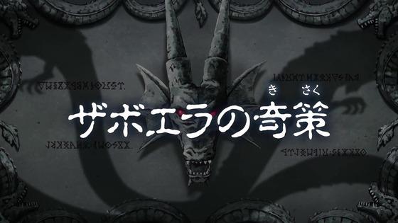 「ダイの大冒険」33話感想 (1)