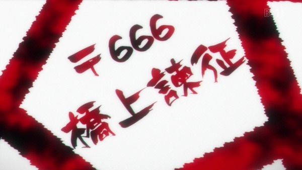 「オカルティック・ナイン」 (59)