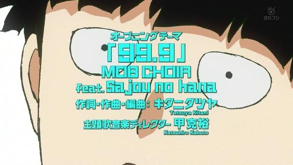 「モブサイコ100 Ⅱ」2期 1話感想 (37)