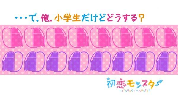 「初恋モンスター」1話 (24)