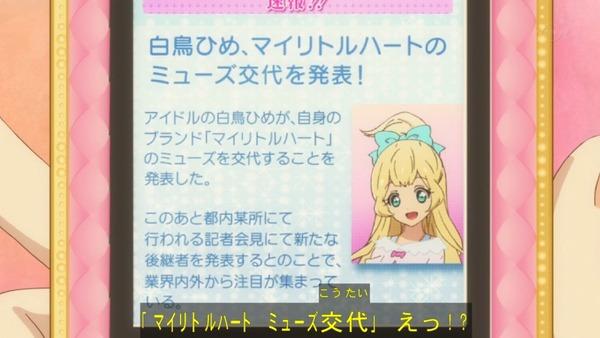 「アイカツスターズ!」第76話 (27)
