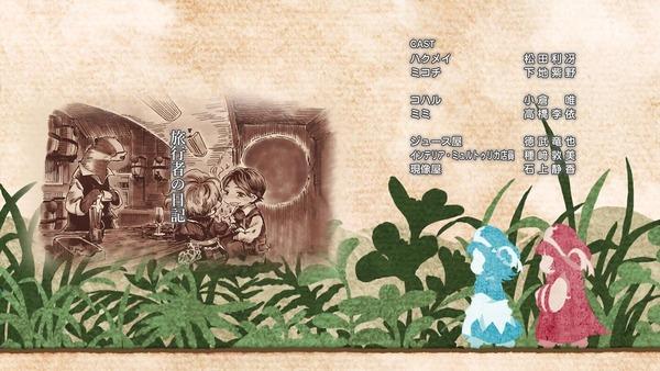 「ハクメイとミコチ」7話 (89)