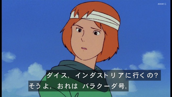 「未来少年コナン」第11話感想 (87)