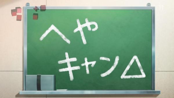 「ゆるキャン△」6話 (71)