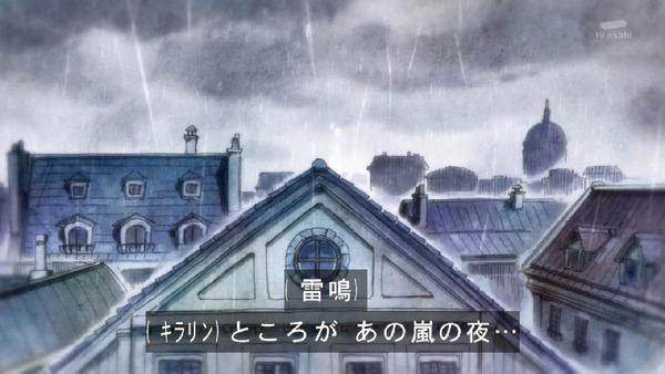 「キラキラ☆プリキュアアラモード」22話 (24)