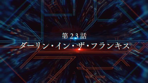 「ダーリン・イン・ザ・フランキス」第23話