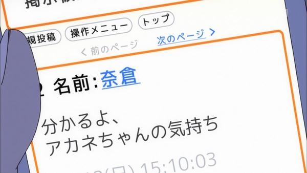 デュラララ!!×2 承 (9)