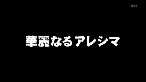 「荒野のコトブキ飛行隊」4話感想 (85)