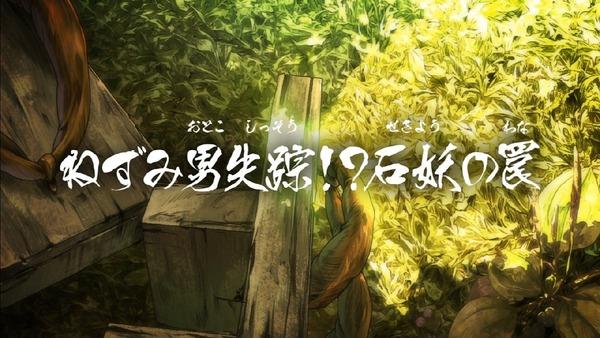 「ゲゲゲの鬼太郎」6期 24話感想 (2)