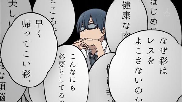「魔法少女サイト」第1話 (40)