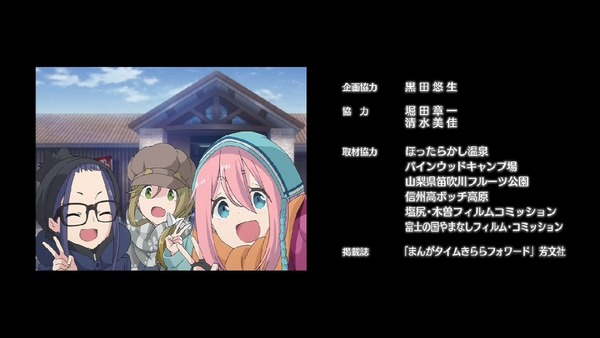 「ゆるキャン△」5話 (71)