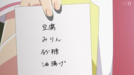 「ひぐらしのなく頃に業」第3話感想  (26)