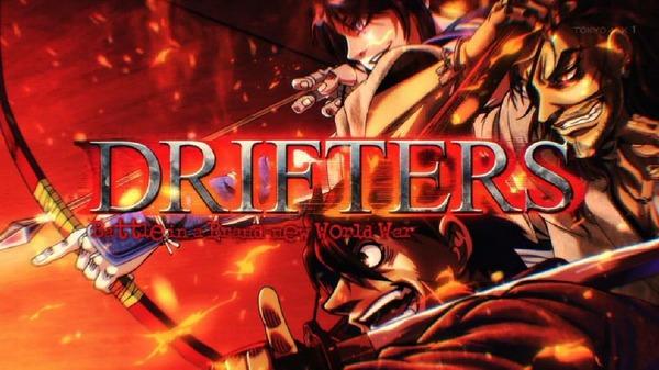 「ドリフターズ DRIFTERS」 (9)