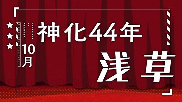 コンクリート・レボルティオ 超人幻想 (4)