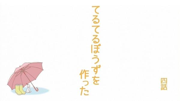 のんのんびより りぴーと (4)