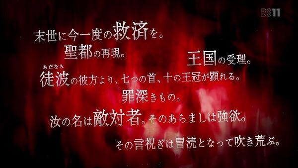 TV版「カーニバル・ファンタズム」第3回 (75)