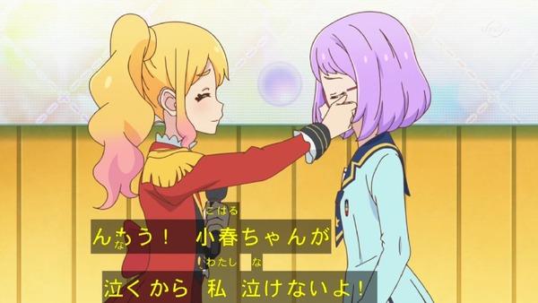 「アイカツスターズ!」第73話 (89)