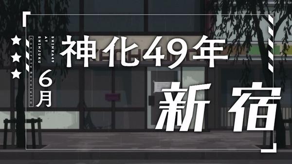 「コンクリート・レボルティオ」21話感想 (2)
