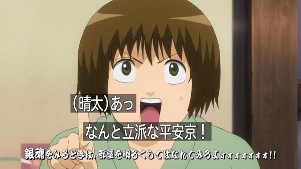 銀魂゜ (2)