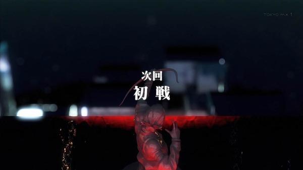 Fate (38)
