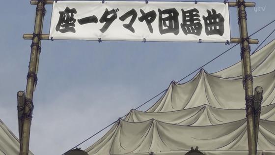 「ゴールデンカムイ」28話(3期 4話)感想 (37)