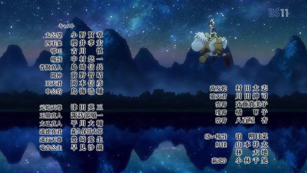 「覇穹 封神演義」7話 (60)