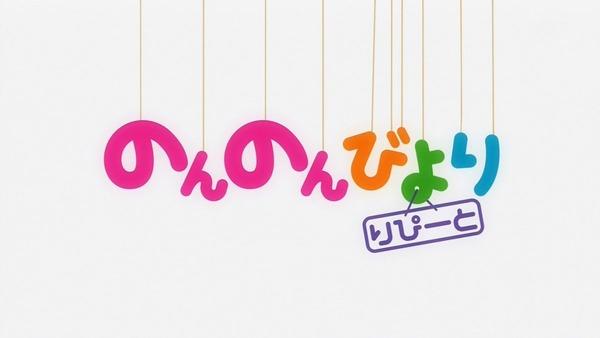 のんのんびより (47)