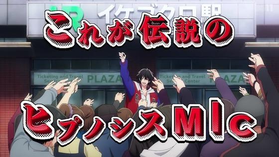 「ヒプノシスマイク」第2話感想 画像 (31)