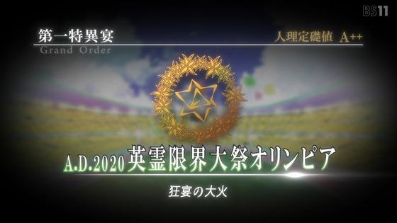 「FateGrand Carnival」第1章感想 (12)