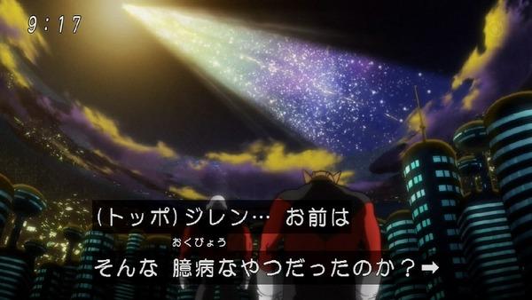 「ドラゴンボール超」131話 (56)
