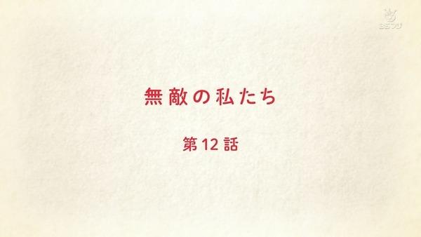 「ひそねとまそたん」12話(最終回)感想 (75)