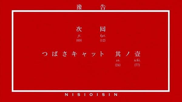 「化物語」10話 (198)