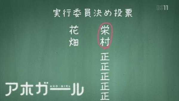 「アホガール」9話 (18)