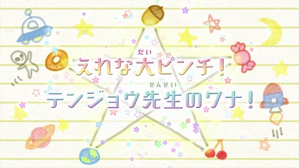 「スター☆トゥインクルプリキュア」39話感想 (4)