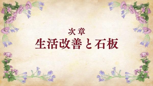 「本好きの下剋上」1話感想 (38)