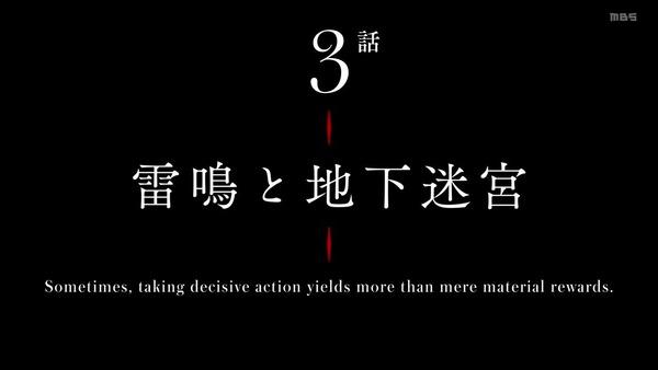 「ロード・エルメロイII世の事件簿」3話感想 (54)