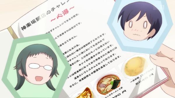 「ラーメン大好き小泉さん」10話 (50)