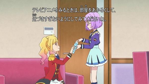 「アイカツスターズ!」第82話 (3)