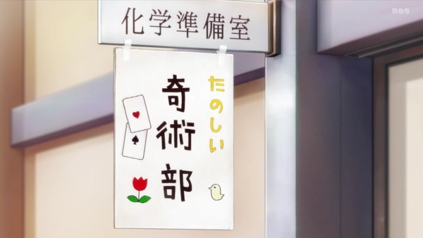 「手品先輩」2話感想 (16)